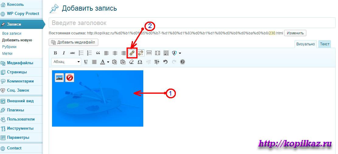 Как сделать картинку ссылкой